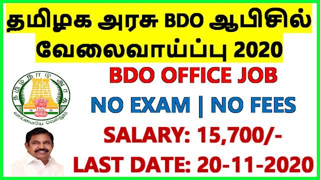 தமிழக அரசு BDO ஆபிசில் வேலைவாய்ப்பு 2020 | BDO OFFICE JOB