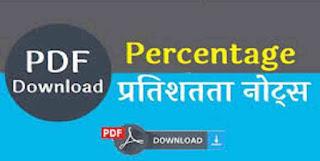 Percentage Table PDF
