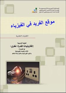 تحميل كتاب إلكترونيات القدرة الكهربائية ـ نظري pdf الكليات التقنية، إلكترونيات القدرة الكهربائية ، تخصصات الآلات والمعدات الكهربائية والقوى الكهربائية ومشغل لوحة التحكم، المؤسسة العامة للتدريب التقني والمهني ـ السعودي، دوائر الموحدات، دوائر الموحدات المحكومة، تطبيقات صناعية، كتب إلكترونيات وتحكم pdf، الموحدات ، دايود، وصلة ثنائية، الموحدات النصف محكومة، كتب لوحة التحكم الآلي