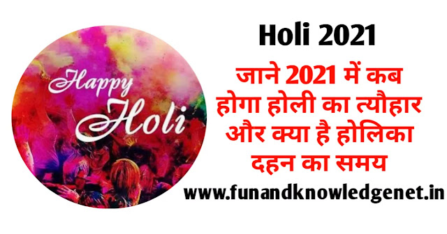 2021 Mein Holi Kab Hai