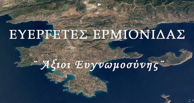 Πρόταση Γεωργόπουλου για καθιέρωση ημέρας μνήμης για τους Ευεργέτες της Ερμιονίδας