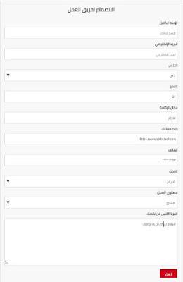 صورة لشكل نموذج التوظيف لمدونات بلوجر