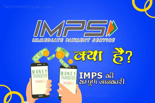 imps kya hai, what is imps, imps ka full form, full form of imps
