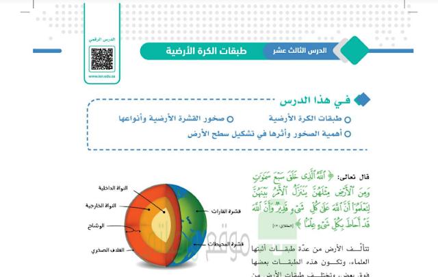 حل درس طبقات الكرة الارضية مقررات