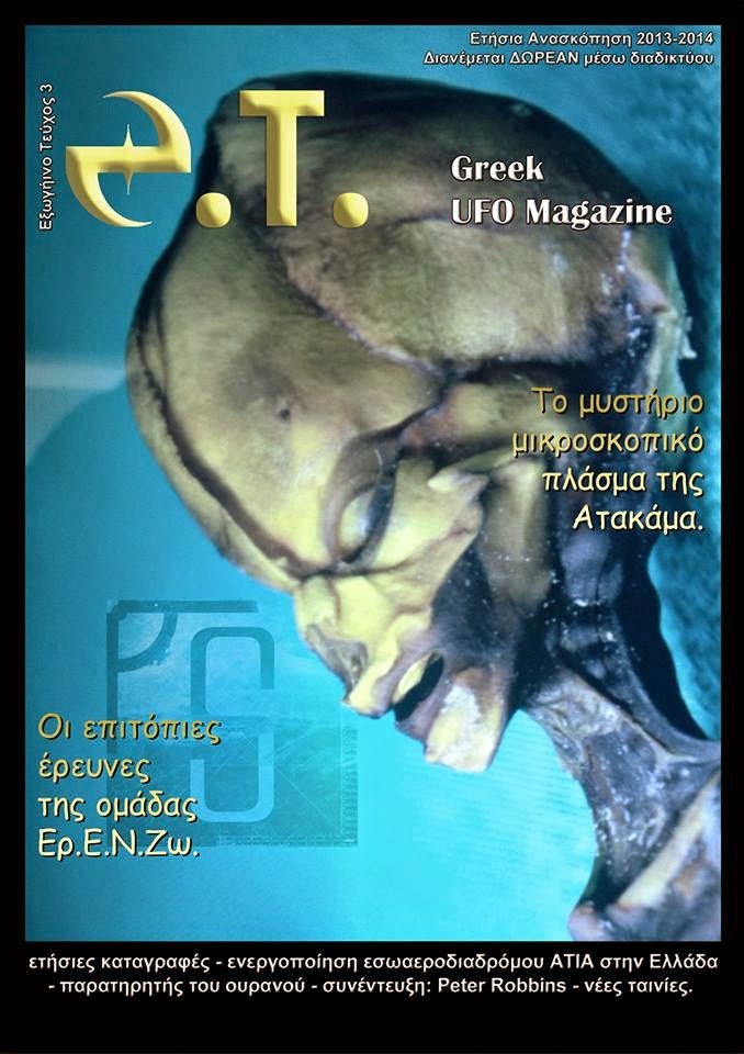 http://issuu.com/greekuforeview/docs/e.t._magazine_3