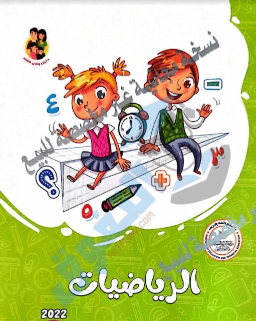 تحميل كتاب قطر الندى فى الرياضيات للصف الثالث الابتدائي الترم الاول 2022
