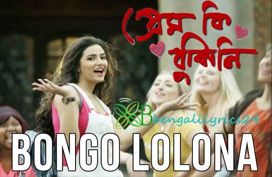 Bongo Lolona - Prem Ki Bujhini