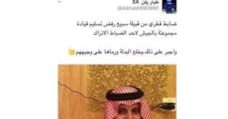 """ضابط قطرى يرفض تسليم كتيبته لقائد تركى ويخلع """"بدلته"""" العسكرية"""