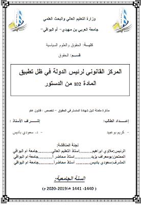مذكرة ماستر: المركز القانوني لرئيس الدولة في ظل تطبيق المادة 102 من الدستور PDF
