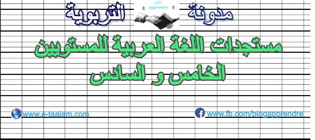 مستجدات اللغة العربية للمستويين الخامس و السادس