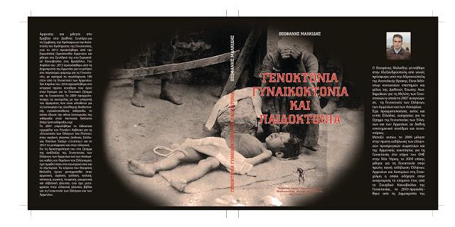 Αποτέλεσμα εικόνας για Μαλκίδης  στεφάνια στον Κεμάλ
