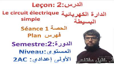 1AC - le circuit électrique simple - الدارة الكهربائية البسيطة