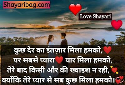 Romantic Shayari And Image Download