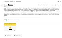 Отзыв о получении денег в МММ2011