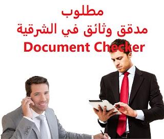 وظائف السعودية مطلوب مدقق وثائق في الشرقية Document Checker