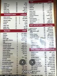 ملحمة الضيعة اللبنانية