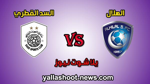 نتيجة مباراة الهلال والسد اليوم 22-10-2019 في دوري أبطال آسيا