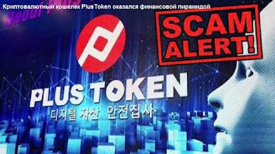 Криптовалютный кошелек PlusToken оказался финансовой пирамидой