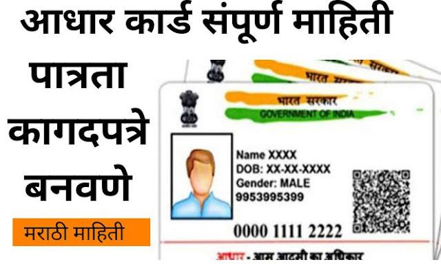 aadhar card marathi mahiti