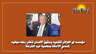 مؤسسه ابو العزائم للتنميه وحقوق الانسان تنظم رحله مجانيه لمتحدي الأعاقة بمناسبة عيد الشرطة