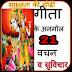 गीता के महत्वपूर्ण 21 सुविचार व अनमोल वचन (सफलता की सीढ़ी)    Geeta Quotes in hindi,english