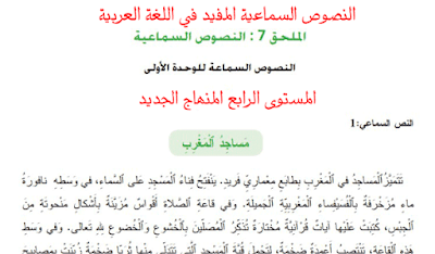 النصوص السماعية المفيد في اللغة العربية المستوى الرابع المنهاج الجديد