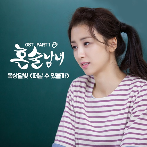 OKDAL (Dalmoon) – Drinking Solo OST Part 1