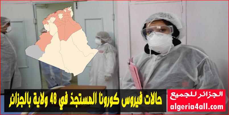 حالات فيروس كورونا المستجدّ في 48 ولاية بالجزائر,حالات إصابة مؤكدة بفيروس كوفيد-19 في 48 ولاية عبر الوطن,فيروس كورونا في كل الولايات الجزائرية