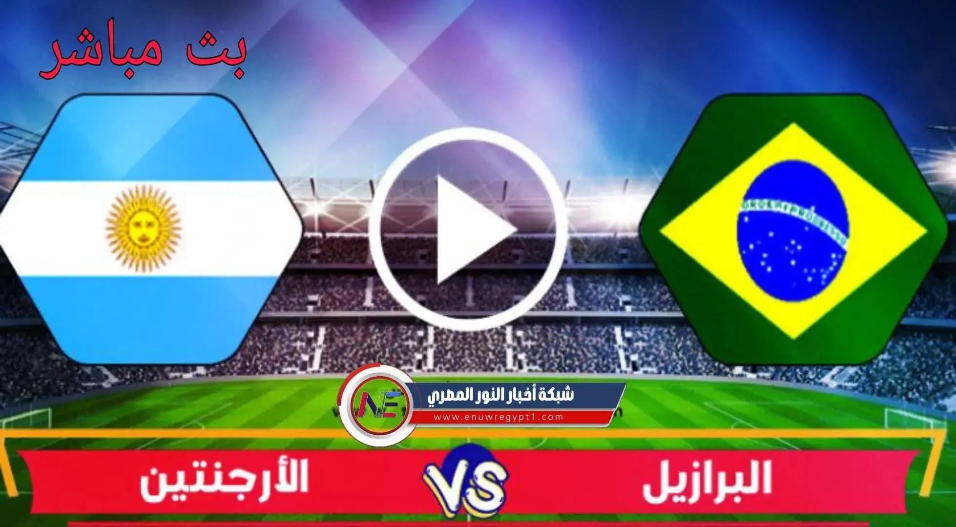 يلا شوت حصري يوتيوب .. بث مباشر مشاهدة مباراة البرازيل و الارجنتين بث مباشر اليوم 05-09-2021 لايف في تصفيات كأس العالم