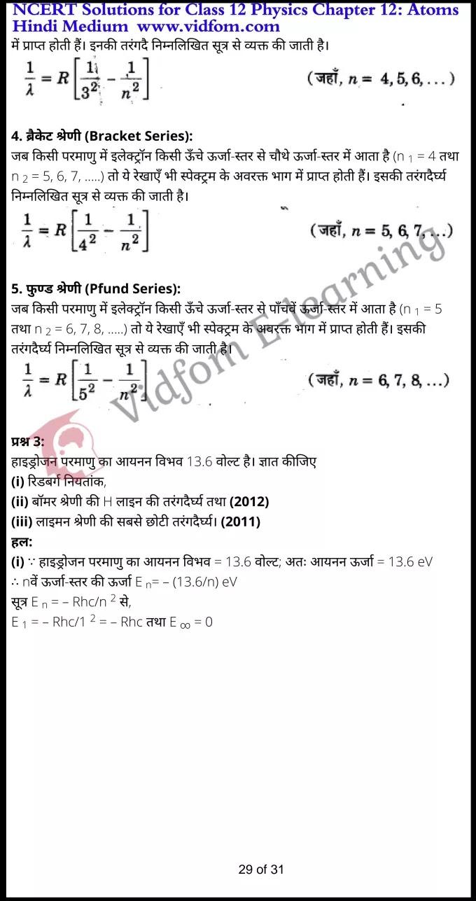 class 12 physics chapter 12 light hindi medium 29