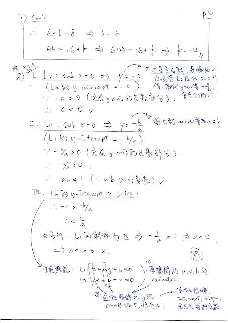 2020 HKDSE Maths P2 MC Detailed Solution 數學 卷二 答案 詳解 Q7,8