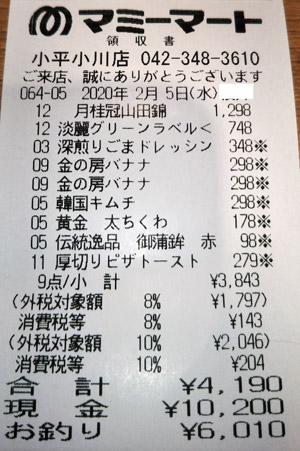 マミーマート 小平小川店 2020/2/5 のレシート