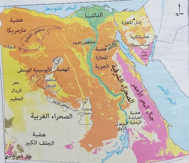 اولي ثانوي | امتحان تراكمي | س و ج | التكوينات الجيولوجية وعوامل تشكيل سطح مصر وموقع مصر| اجيال الاندلس