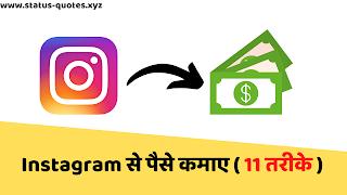 【10 तरीके】Instagram से पैसे कैसे कमाए : Earn Money From Instagram Hindi