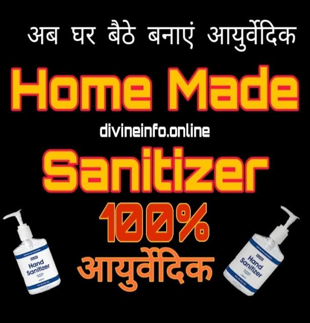 how to make home made sanitizer घर पर कैसे बनायें सैनिटाइजर