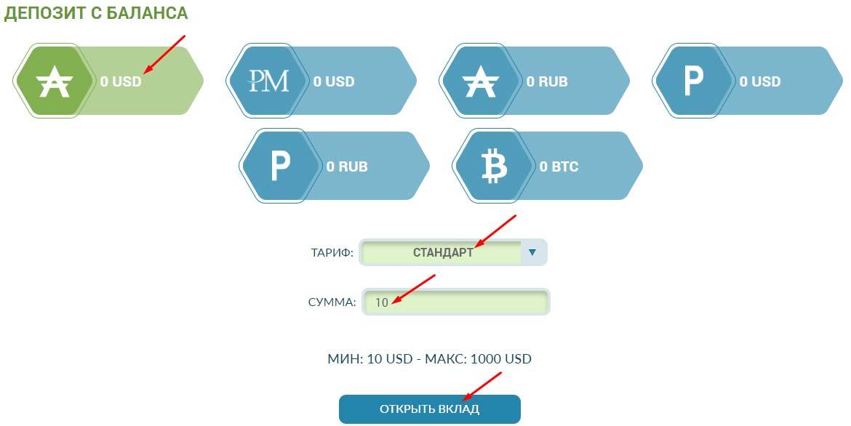 Создание депозита в First Trading Platform