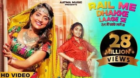 Rail Me Dhakke Laage Se Lyrics in Hindi - Renuka Panwar