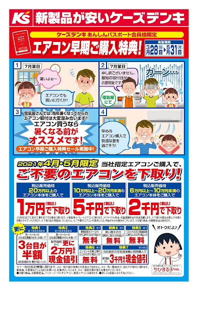 エアコン早期ご購入特典! ケーズデンキ/越谷レイクタウン店