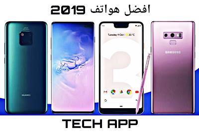 افضل هواتف 2019