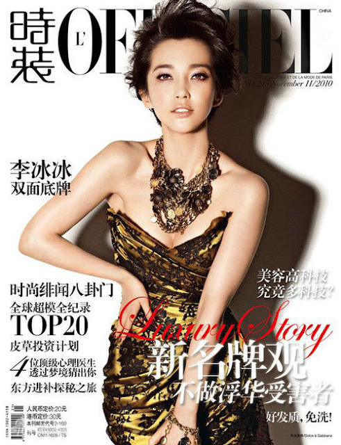 Chinese Actress Li Bing Bing