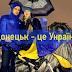 Скорее бы уже увидеть ребят с автоматами и украинскими флагами...