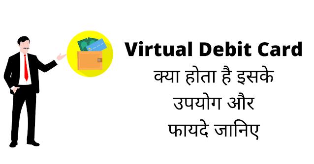 वर्चुअल डेबिट कार्ड क्या होता है जानिए इसके उपयोग और फायदे