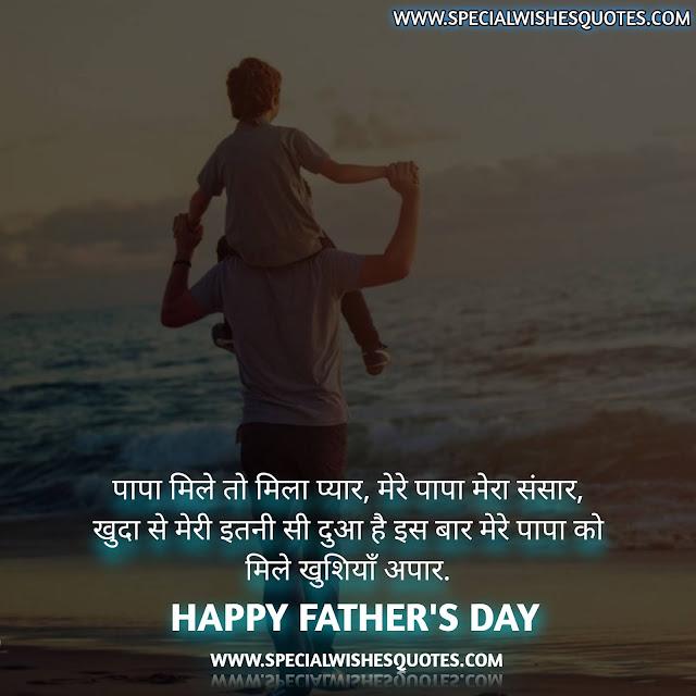 Most Beautiful Papa Status in Hindi