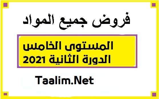 جميع فروض الدورة الثانية المستوى الخامس 2021 وفق المنهاج الجديد المنقح ـ فروض المستوى الخامس الدورة الثانية 2021