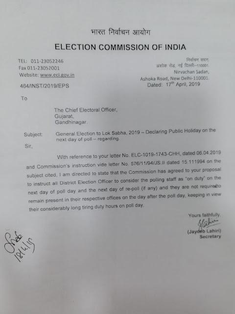 polling party holiday order, चुनाव ड्यूटी के अगले दिन चुनाव कर्मियों के लिए अवकाश का आदेश की प्रति देखें
