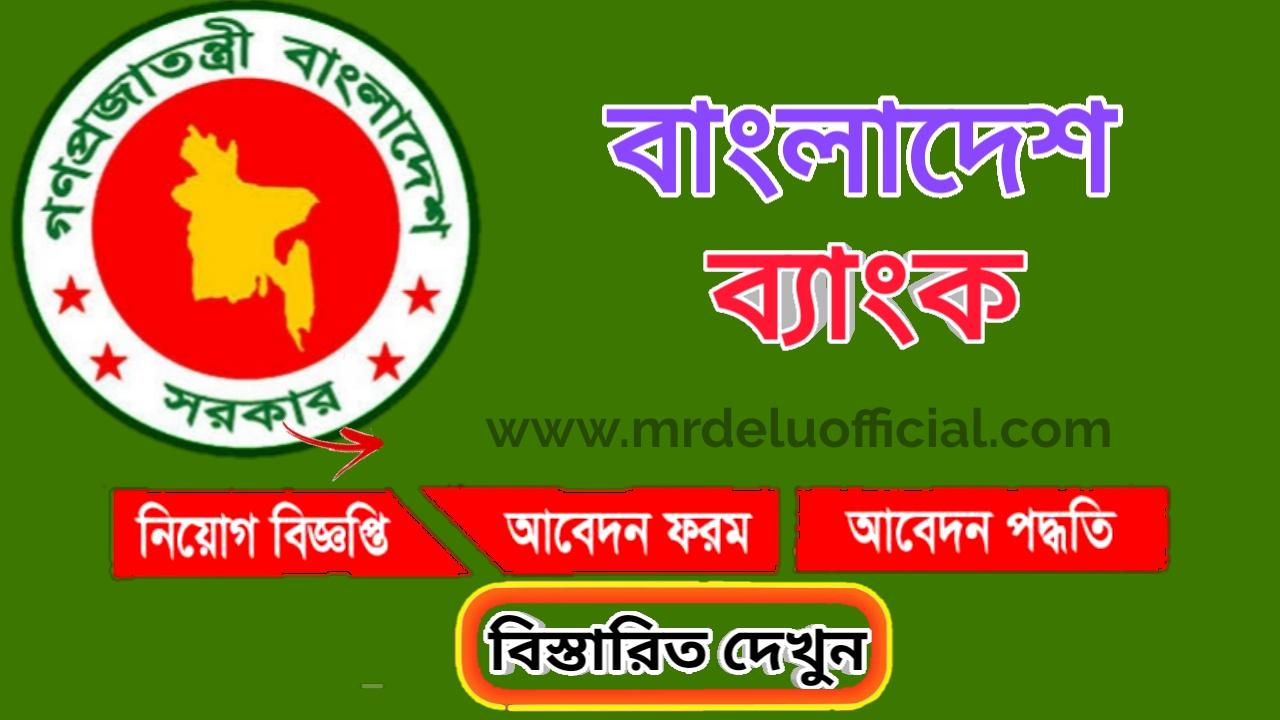বাংলাদেশ ব্যাংক নিয়োগ বিজ্ঞপ্তি 2020-Bangladesh bank job circular 2020
