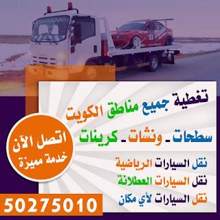 ونش الروضة - الكويت