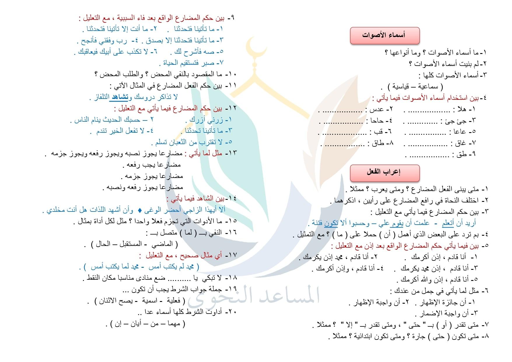 مراجعة منهج النحو للصف الثالث الثانوي العلمي (الأزهري) 3