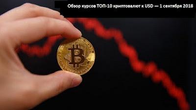 Обзор курсов ТОП-10 криптовалют к USD — 1 сентября 2018