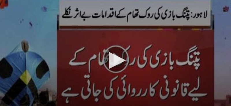 Kerajaan Punjab menerima kegagalan dalam menghentikan layang-layang terbang